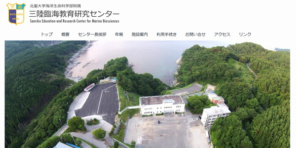 Sanriku Education and Research Center for Marine Biosciences