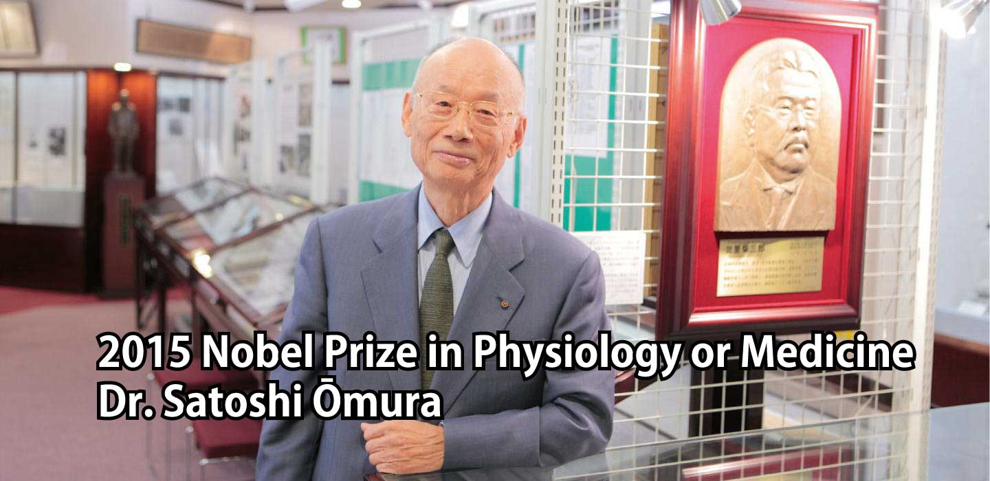 2015 Nobel Prize in Physiology or Medicine