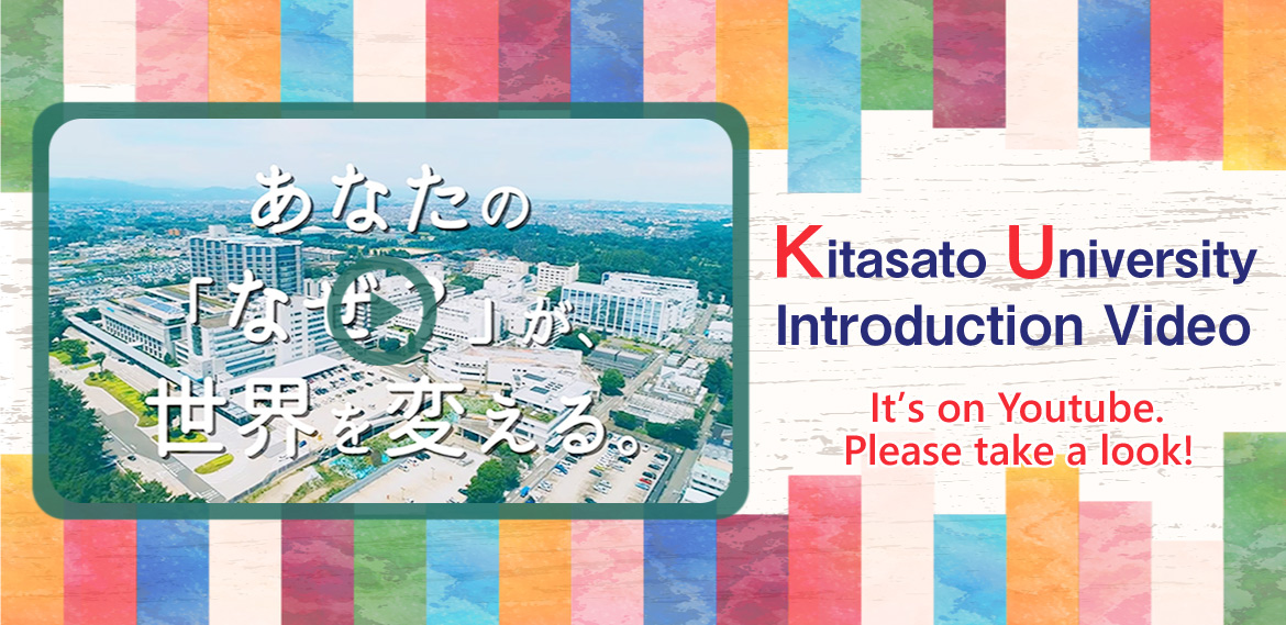 Kitasato University Introduction Video