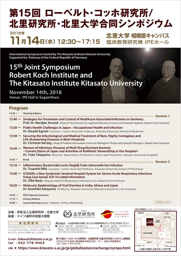 コッホ研究所・北里大学合同シンポジウムポスター