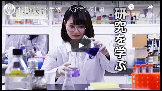 北里大学CM「大学で学ぶ」編