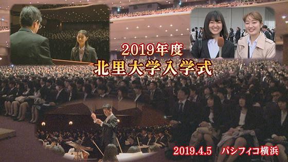 2019年度 北里大学入学式