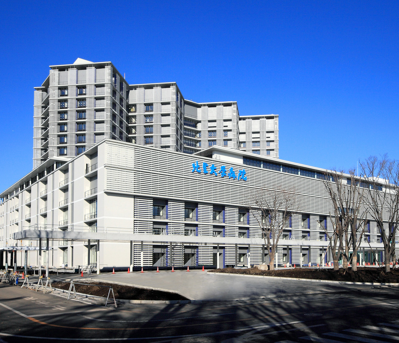 「北里大学病院(神奈川県相模原市南区北里1-15-1)」の画像検索結果