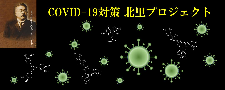 トップページ|大村智記念研究所・大学院感染制御科学府