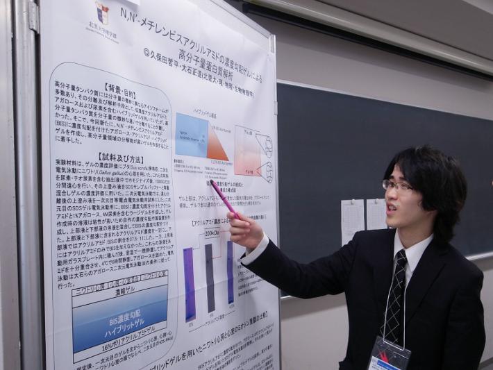 日本生物物理学会